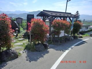 CIMG0831-yuamizizou.JPG