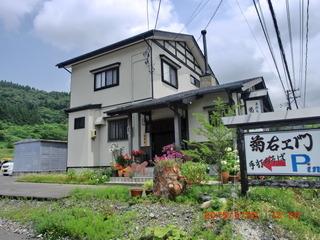 CIMG1003-kikuemon.JPG