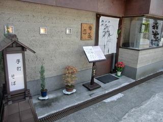siobara-yuukyou 009.jpg
